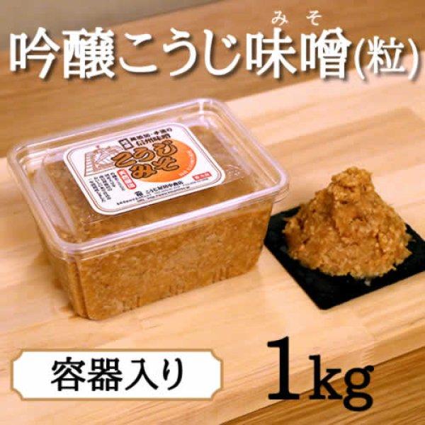 画像1: 蔵出し 吟醸こうじ味噌(粒) 容器入り (1)