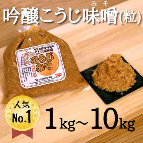 画像1: 蔵出し 吟醸こうじ味噌(粒) (1)