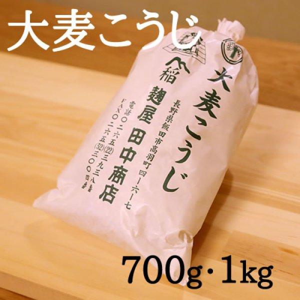 画像1: 大麦こうじ700g(要冷蔵) (1)