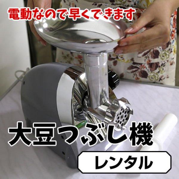 画像1: 大豆つぶし機【貸し出し】(米こうじ購入者限定) (1)
