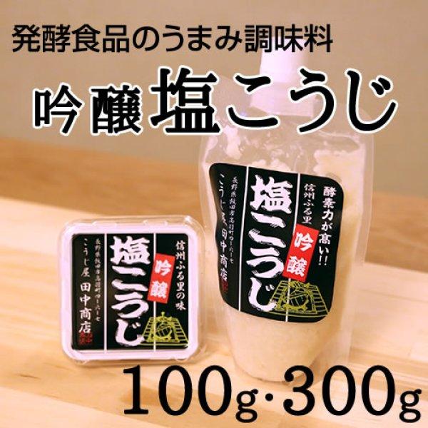画像1: 吟醸塩こうじ (1)
