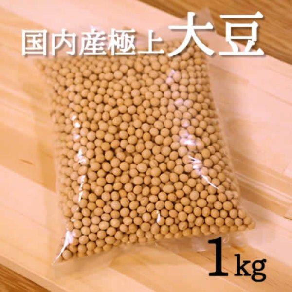 画像1: 国内産極上大豆 (1)