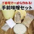 画像1: ご自宅で一から作れる!手前みそセット(米こうじ・塩・国産大豆) (1)