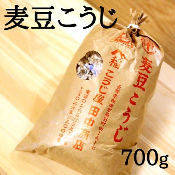 画像1: 麦豆こうじ700g(要冷蔵) (1)