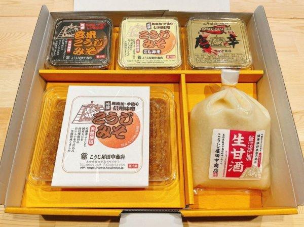 画像1: 信州味噌・無添加生甘酒セット (1)