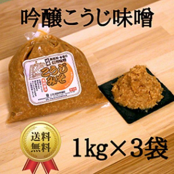 画像1: 蔵出し 吟醸こうじ味噌(粒)1kg×3袋【送料無料】 (1)