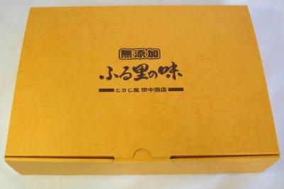 画像2: ふる里セット(中)(要冷蔵))【送料無料】