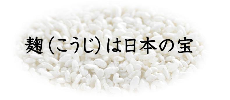 麹 こうじは日本の宝