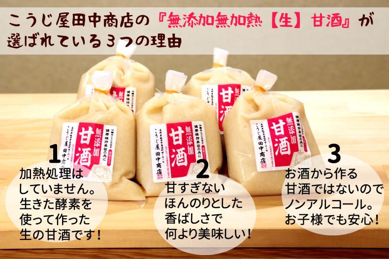 こうじ屋田中商店の甘酒が選ばれる3つの理由