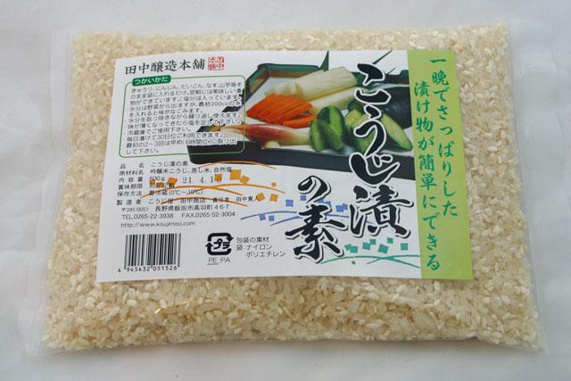 画像1: こうじ漬の素300g【生野菜を入れるだけ!!野菜の旨味を引き出す】 (1)