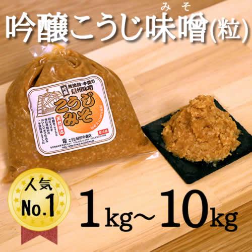 画像1: 蔵出し 吟醸こうじ味噌(粒) 1kg〜10kg (1)